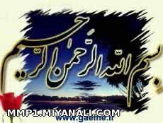 بسم الله عکس