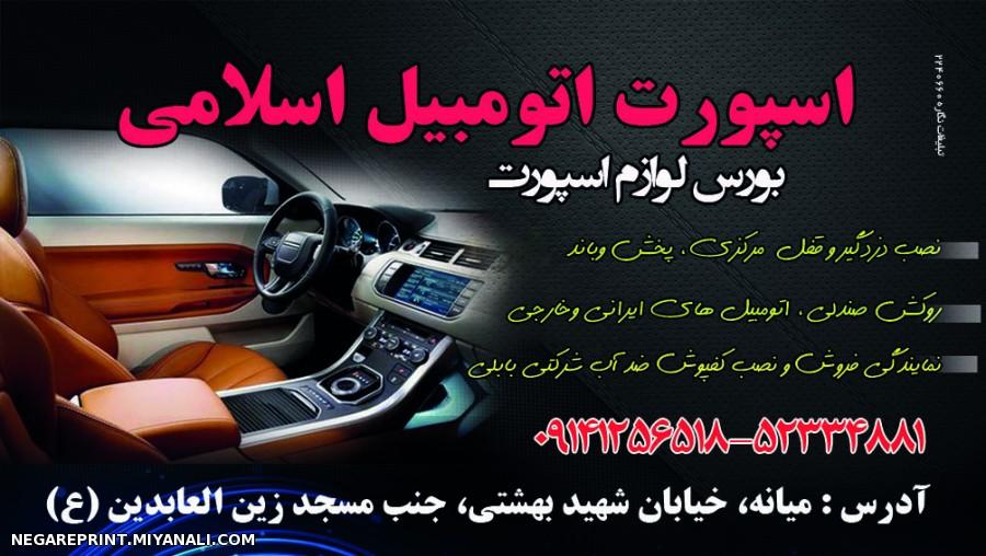 اسپورت اتومبیل اسلامی