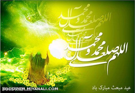 سلام دوستان عید مبعث بر همه مبارک