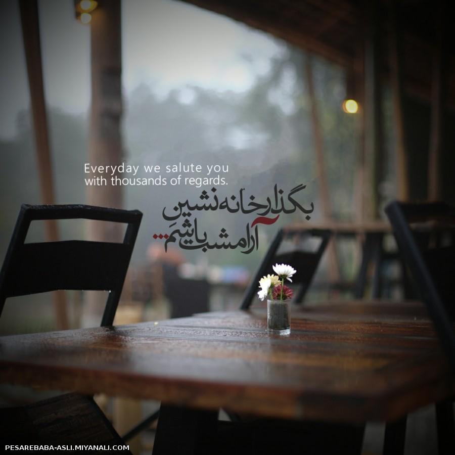 زندگی فاصله آمدن و رفتن ماست...