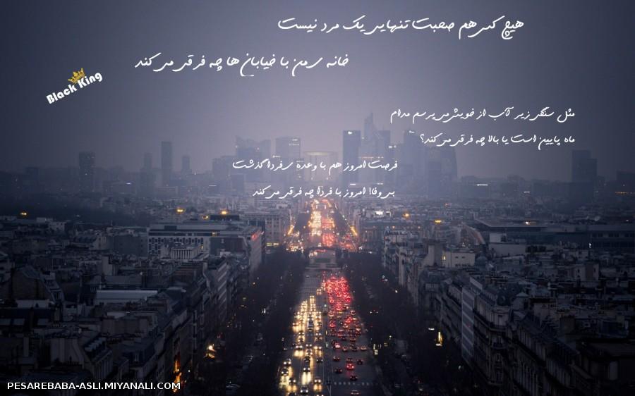 هیچ کس هم صحبت تنهایی یک مرد نیست ، خانه ی من با خیابان ها چه فرقی می کند...