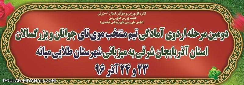 اردوی تیم استان