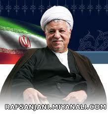 عکس آیت الله هاشمی رفسنجانی برای استفاده اعضا