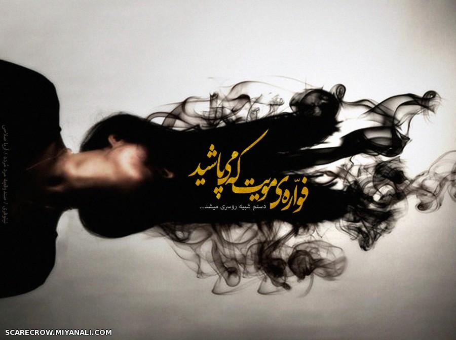 فواره ی موهایت