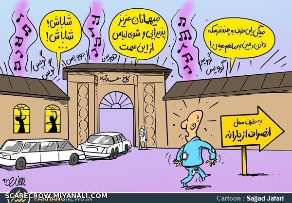 کاریکاتور حقیقت تلخ