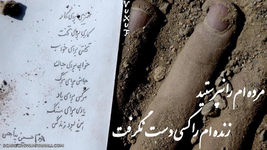 مرده پرستان مسلمان