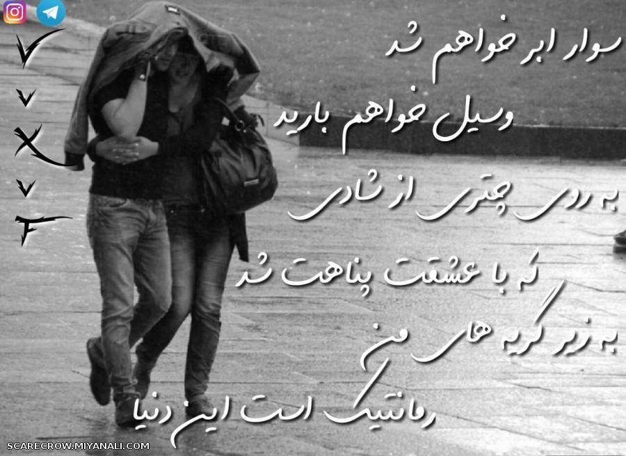 به زیر گریه های من رمانتیک است این دنیا