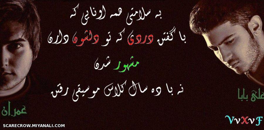 علی بابا و عمران (به سلامتی هردوتاشون)