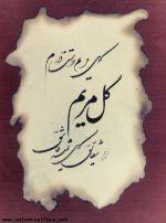 ع نوشته اسم فرشته عکس نوشته اسم صادق برای پروفایل.