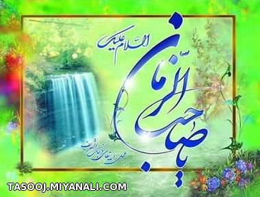 السلام علیک یا اباصالح المهدی ادرکنی