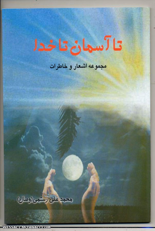کتاب تا آسمان ! تا خدا !
