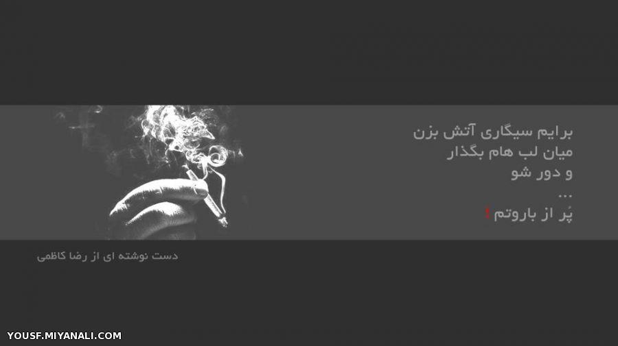 برایم سیگاری اتش بزن...