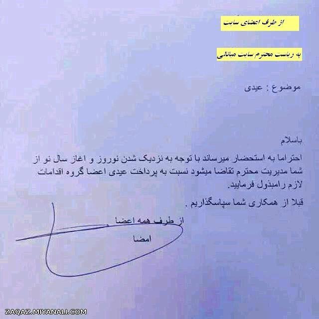 عیدی مدیر سایت. هرکی موافقه اعلام کنه
