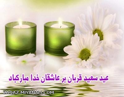 عید سعید قربان و روز عرفه بر همگی مبارک باد