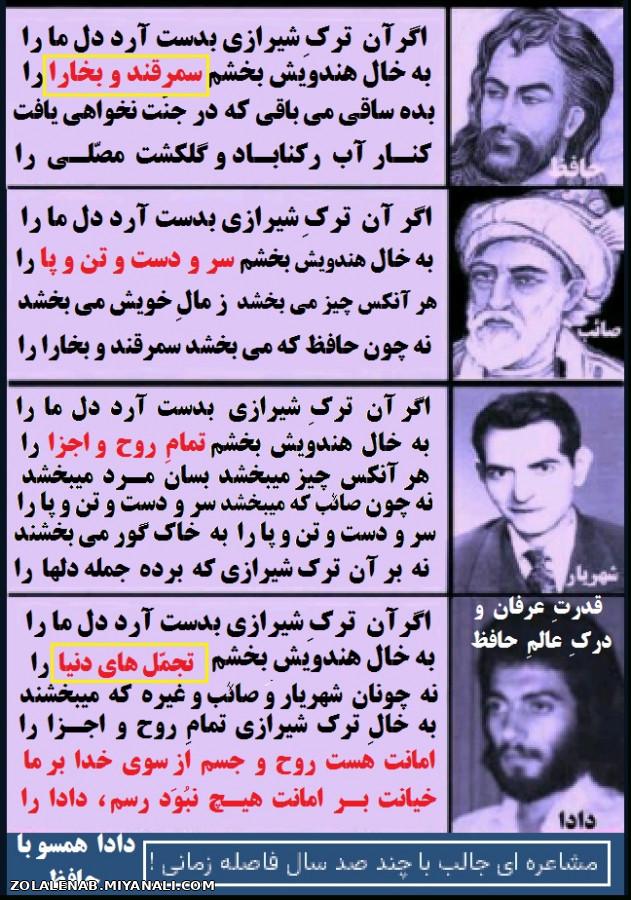 مشاعره حافظ شهریار صائب دادا