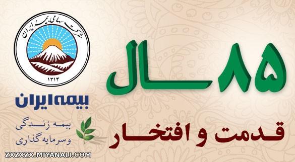 15آبان سال روز تاسیس بیمه ایران برهموطنان مبارک