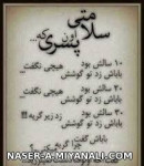 be salamati