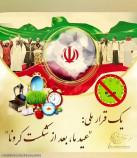 عید  ما  بعد از شکست کرونا