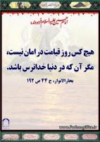 حدیث گهربار از امام حسین علیه السلام