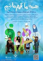 فراخوان مسابقه آثار هنری کودکان و نوجوانان در رابطه با کرونا