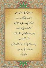 صبحتون زیبا عید ۹۹ مبارک