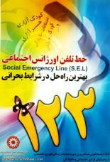 اورژانس اجتماعی بهزیستی میانه