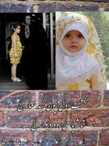 حجاب را از کودکی به فرزندان بیاموزیم