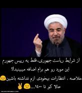 دکتر روحانی
