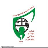 اتحادیه انجمن اسلامی دختران میانه