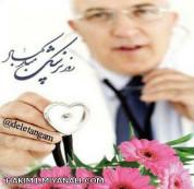 روزپزشک مبارکباد