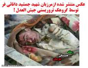 عکس منتشر شده از جسد مرزبان شهید جمشید دانایی فر توسط گروهک تروریستی جیش العدل