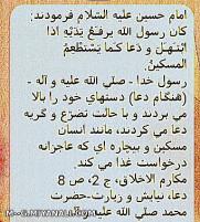 حدیث گهربار از امام حسین ع