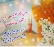 ولادت امام حسین مبارک باد