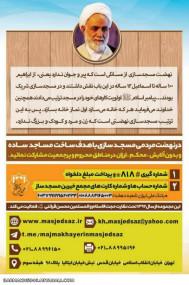 نهضت مردمی مسجد سازی با هدف ساخت مسجد ساده