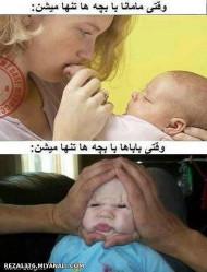 وقتی مامان بابچه تنها میشه  وقتی بابا با بچه تنها میشه