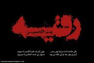 روز سوم محرم:   روز منتسب به حضرت رقیه سلام الله علیها