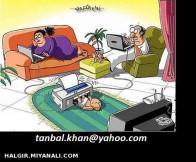 ازدواج در میانالی