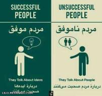 فرق تفاوت فرد موفق با فرد ناموفق
