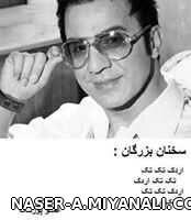 سخن بزرگان هههههههههههههههه