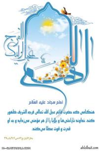 آغاز امامت امام زمان عج مبارک باد