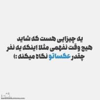 جمله ی زیبا