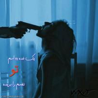 خودکشی میکنم به دست تو