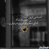 احساسی ترین آدم ها