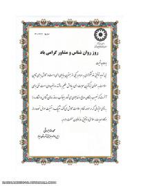 پیام  تبریک رییس اداره بهزیستی شهرستان میانه به مناسبت فرا رسیدن روز روان شناس و مشاور