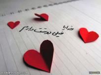 خدا دوست دارم . . .
