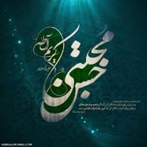 السلام علیک یا امام حسن مجتبی