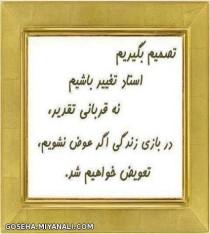 سخن عیدانه