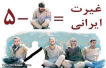 غیرت ایرانی