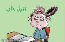 (دوستان ایام سوگواری وجانسوز امتحانات را برشما دانشجویان وبه خصوص خودم تسلیت عزض مینمایم!)