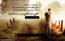زندگی بر منو این قافیه ها سخت نگیر.............